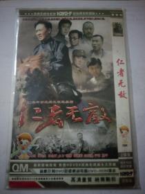 VCD 军事电视剧 仁者无敌 2碟
