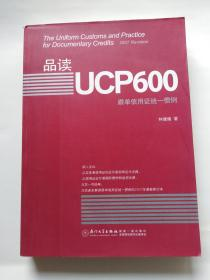 品读UCP600:跟单信用证统一惯例  (正版品佳)