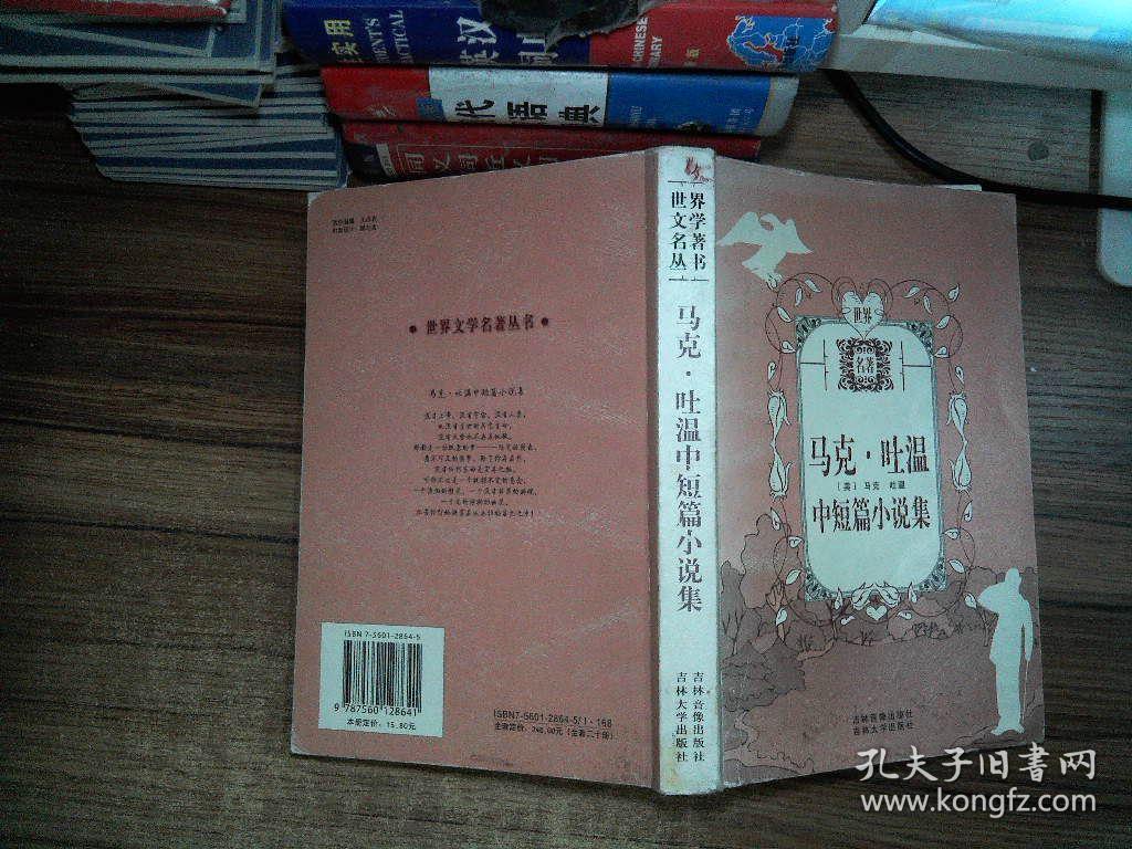 马克 吐温 中短篇小说集