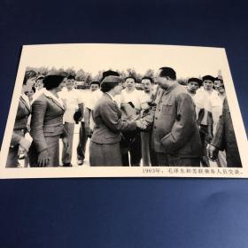 【老照片】1963年,毛泽东和苏联乘务人员交谈(卖家不懂照片,买家自鉴,售出不退)