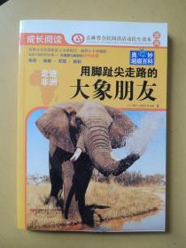 用脚趾尖走路的大象朋友