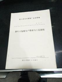 浙江省茶叶精制厂企业管理:茶叶大包装生产管理与工艺流程