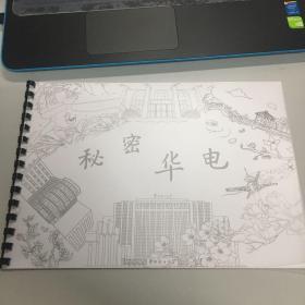 秘密华电【华北电力大学 建校60周年】手绘纪念册