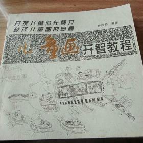 儿童画开智教程