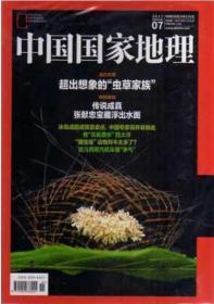 中国国家地理2017年7月 超出想象的虫草家族