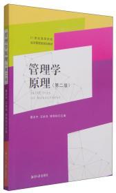 管理学原理(第2版)曾友中,王协舟,钟利琼主编湘潭大学出版社9787811282955