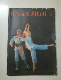 印度尼西亚文版《人民中国》1966年第9期(众多毛林相片,白毛女剧照。)