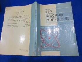 555集成电路实用电路集    郝鸿安 /编       上海科学普及出版社/出版    1989年8月