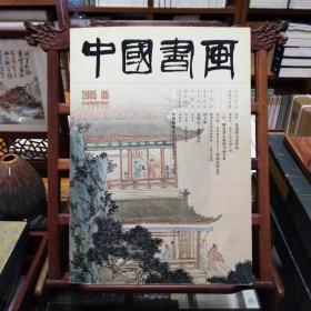 大型艺术月刊:中国书画 2005年5月总第29期