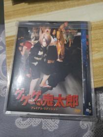鬼太郎  DVD