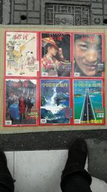 地理知识(2000年第2、5、6、7、10、12期)6本合售