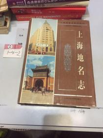 上海地名志