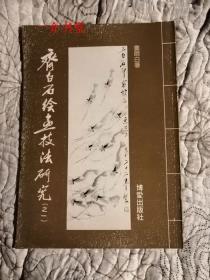 齐白石绘画技法研究(之一)(16开,1987年初版,个人藏书,插图多)