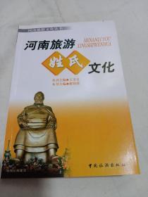 河南旅游姓氏文化