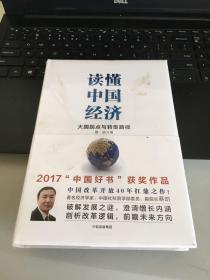 读懂中国经济