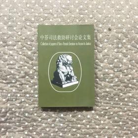 中芬司法救助研讨会论文集(中英文版)