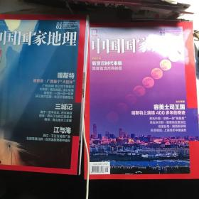中国国家地理 2018年第2 9期两本合售