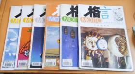 格言期刊丛书(2006-2013年:含6本)