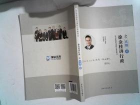 2018年国家法律职业资格考试 徐金桂讲行政之真题 4有笔迹