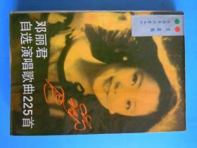 邓丽君自选演唱歌曲225首【邓丽君签名】