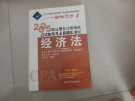 2005年注册会计师考试应试指导及全真模拟测试.经济法
