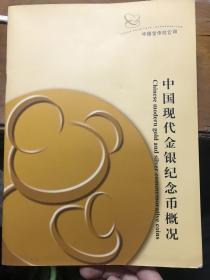 中国现代金银纪念币概况
