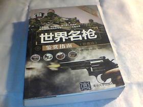 世界名枪鉴赏指南 : 珍藏版