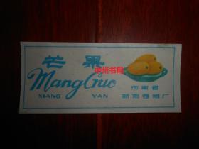 老商标老标签:芒果( 不是烟标 像是封口标签 请自鉴 ) 河南省新郑卷烟厂 9cmX4cm(自然旧 实拍照片免争议 )