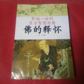 影响一世的东方智慧妙要:佛的释怀