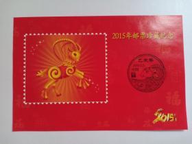 小型张 2015年邮票珍藏纪念 羊 乙未年 适合放年册最后