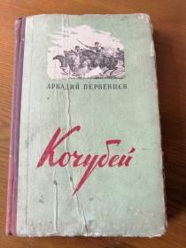 俄文原版-- 柯楚别依长篇小说