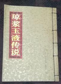 琼浆玉液传说(西凤酒线装连环画)