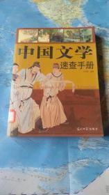 中国文学速查手册 王鸿丽编著