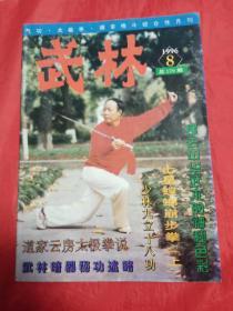 武林1996年第8期