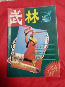 武林1994年第10期