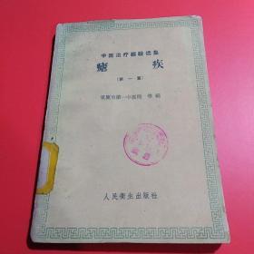 中医治疗经验选集-疟疾(第一集)