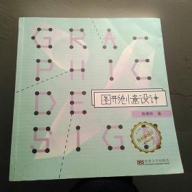 图形创意设计/我们爱设计系列丛书