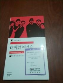 韩文版世界名著 73
