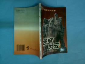 红岩魂系列丛书 上 铁窗风云