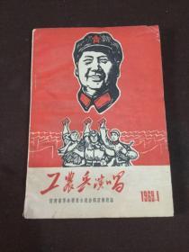 工农兵演唱1969.1