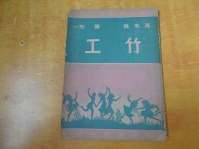 (新儿童基本文库)高年级劳作(四):竹工【民国三十六年初版 插图本】