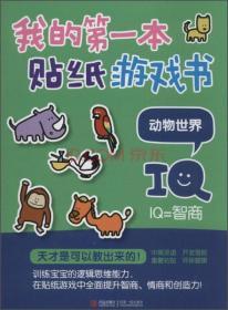我的第一本贴纸游戏书:动物世界