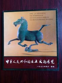 《中华人民共和国出土文物展览》,画家姬德顺签名。