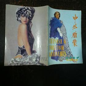 中外服装(创刊号)1987年