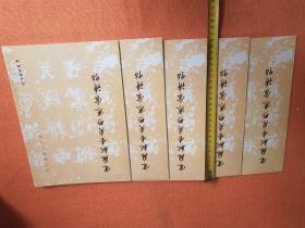 宋苏轼书黄州寒食诗帖5本合拍               16开本文物出版社经典书法字帖从70年代开始印刷很多人用过的。    开131   库111