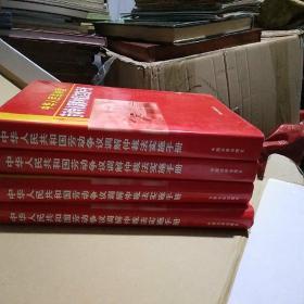 中华人民共和国 劳动争议调解仲裁法实施手册 (全四卷)原价1398元