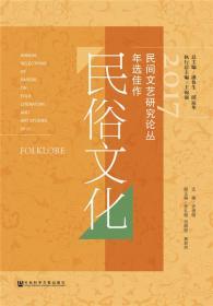 2017民间文艺研究论丛年选佳作:民俗文化:Folklore
