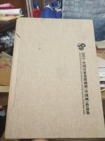 江山多娇:2011·中国百家金陵画展(中国画)作品集