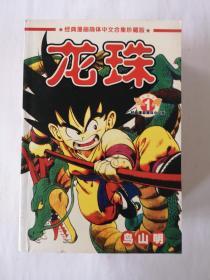 龙珠1至5册合售
