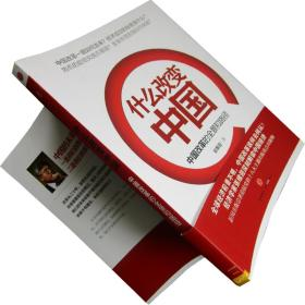 什么改变中国 中国改革的全景和路径 正版书籍